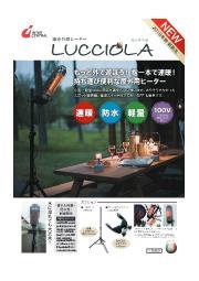 遠赤外線ヒーター『LUCCIOLA(ルッチョラ)』 表紙画像