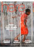 アルファ・ラバル ソリューション事例集『here』 No.34