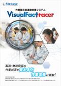 作業指示書(ジャーナル)連動映像検索システム『Visual Factracer』 表紙画像