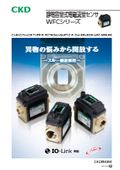 静電容量式電磁流量センサ WFCシリーズ