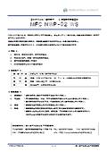 コンクリート・石材の汚れ付着を防ぐ「1液性、撥水撥油塗料」/MFC NWP-02 WS