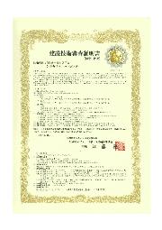 SSホールシステム(下水道自立マンホール更生工法)【建設技術審査証明書】 表紙画像
