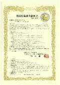 SSホールシステム(下水道自立マンホール更生工法)【建設技術審査証明書】