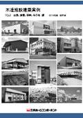 【工場・倉庫・店舗編】木造施設建築実例集 表紙画像