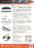 PIDS光ファイバ伝送システム『AOPT-MRT-FDT14-2LC』
