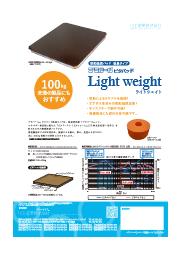 軽量バージョン 輸送用 振動軽減樹脂製 パッド「ピタパッド Light Weight」プチプチの川上産業とのコラボ商品 表紙画像