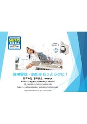 防犯カメラシステム『現場見守る君』総合ガイドブック 表紙画像