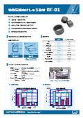 特殊環境向け摺動性樹脂材【スーパーエンプラRF-01】無潤滑、200℃でも優れた摩擦・摩耗特性!