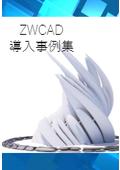 ZWCAD事例集 表紙画像