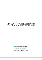 【技術資料】タイルの基礎知識 表紙画像