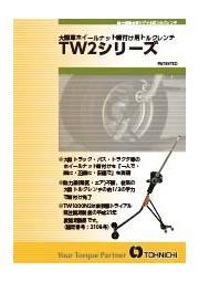 大型車ホイールナット締め付け用トルクレンチTW2シリーズ 表紙画像