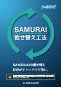 D-SWAT SAMURAI 載せ替え工法 表紙画像