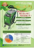 ☆無償アタリテスト実施中☆レーザクリーニング装置「イレーザー(ELASER)(R)」