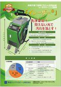 ☆無償アタリテスト実施中☆レーザクリーニング装置「イレーザー(ELASER)(R)」 表紙画像
