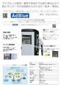 Ad Blue アドブルー専用オールインワン ディスペンサーチラシ SSD-25Ad アドブルーの管理・運営でお困り事を解決! 表紙画像