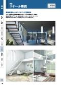 『スチール階段』 表紙画像