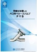 大口径ベローズバルブPYB【Pipe-Welded Y-Type Bellows Seal Valve】