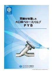 大口径ベローズバルブPYB【Pipe-Welded Y-Type Bellows Seal Valve】 表紙画像