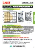 半自動切替装置『プリンスチェンジャーPC150S-MP-M/P』 表紙画像