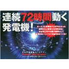 【対応機種一覧】Power Generator JPGシリーズ 表紙画像