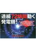 【対応機種一覧】Power Generator JPGシリーズ