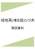 【解説資料】植物系(モミ殻)シリカとは