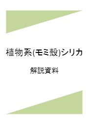 【解説資料】植物系(モミ殻)シリカとは 表紙画像