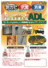 洗浄剤『そのまま使えるADL』 表紙画像