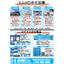 『中古足場販売事業、自社開発製品』紹介チラシ 表紙画像