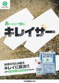 舗装工事用洗浄剤『キレイザー』