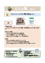 ガスケット パッキン Q&A No.8 ジョイントシートのガス漏れを防止したい! 表紙画像