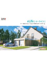 IoTスマートホーム事業『eLife(イーライフ)』 表紙画像