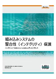 【資料】組み込みシステムの整合性(インテグリティ)保護 表紙画像