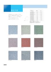 舗装用平板『擬石平板』 表紙画像