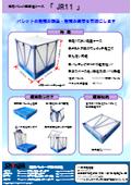 樹脂パレット通気性ケース『JR11』