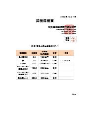高含水泥土改良剤MTシリーズ 安全関連資料 表紙画像