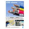 COS-sleeve COSスリーブ製品カタログ(カメダデンキ株式会社) 表紙画像