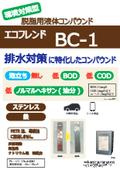環境対策型 脱脂用液体コンパウンド エコフレンドBC-1