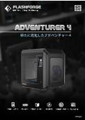 FLASHFORGE 3Dプリンタ『Adventurer4』
