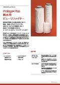 プロテゴ Plus 純水用ピューリファイヤー/フィルター