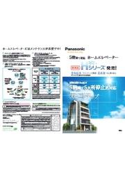 ホームエレベーター「Hシリーズ」専用カタログ 表紙画像