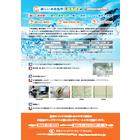 新しい水系洗浄 KST工法 表紙画像
