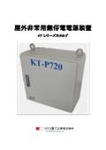 屋外非常用無停電電源装置(屋外用UPS) KTシリーズカタログ
