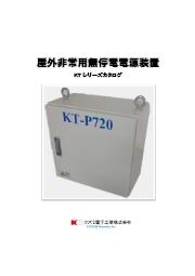 屋外非常用無停電電源装置(屋外用UPS) KTシリーズカタログ 表紙画像