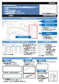 平面図作成支援システム『APS-DIM』