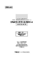 DNAワークブース NSV-4 取扱説明書 表紙画像