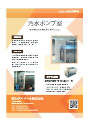 汚水ポンプ室の臭い【消臭事例】 表紙画像