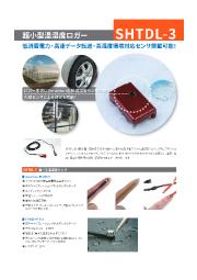 超小型温湿度ロガー【SHTDL-3】Ver.UP! 表紙画像