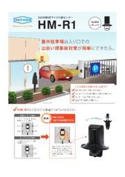 「ホトロン車両検知センサー」カタログを無料プレゼント!事故のない駐車場を実現します。 表紙画像