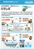 ●食品保管IoT●HACCP対応温度管理システム「ハサレポ」概要(A4) 表紙画像